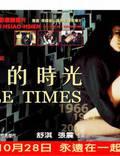 """Постер из фильма """"Три времени"""" - 1"""