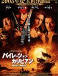 """Постер из фильма """"Пираты Карибского моря: Проклятие Черной жемчужины"""" - 1"""