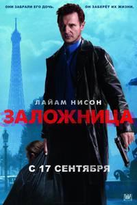 Постер Заложница