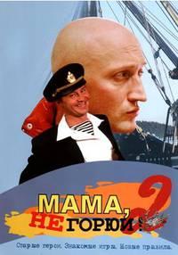 Постер Мама не горюй 2