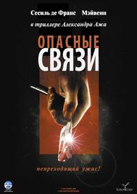 Постер Кровавая жатва
