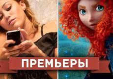 Обзор премьер четверга 21 июня 2012 года