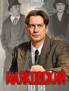 Маяковский. Два дня