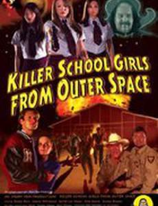 Школьницы-убийцы из космоса