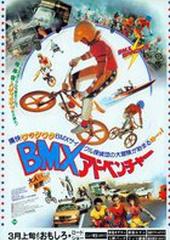 Бандиты на велосипедах