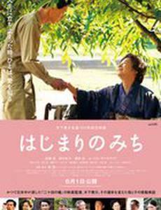 Кэйсукэ Киносита: В начале пути