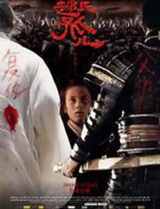 Сирота из рода Чжао