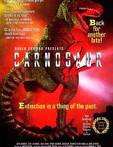 Эксперимент «Карнозавр 2»