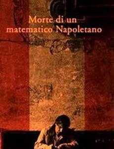 Смерть неаполитанского математика