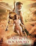 """Постер из фильма """"Август восьмого"""" - 1"""