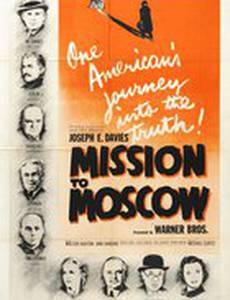 Миссия в Москву