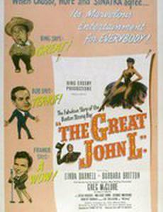 Великий Джон Л.