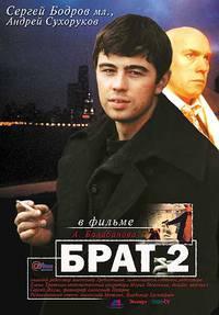 Постер Брат 2
