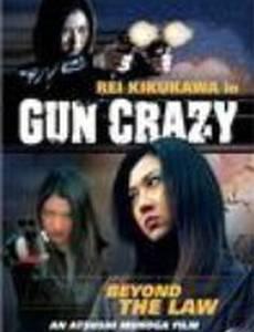 Gun Crazy: Episode 1 - A Woman from Nowhere (видео)