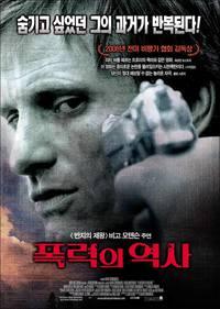 Постер Оправданная жестокость