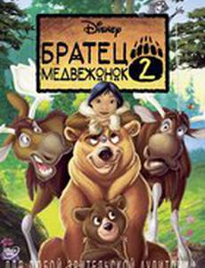 Братец медвежонок 2: Лоси в бегах (видео)