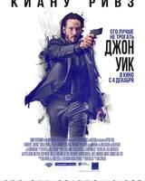 """Постер из фильма """"Джон Уик"""" - 1"""
