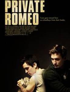 Рядовой Ромео
