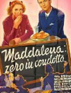 Маддалена, ноль за поведение