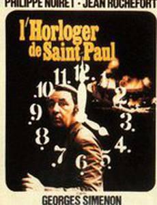 Часовщик из Сен-Поля