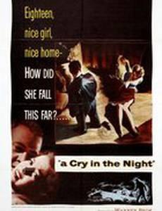 Крик в ночи
