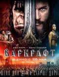 "Постер из фильма ""Варкрафт (Warcraft: Начало)"" - 1"