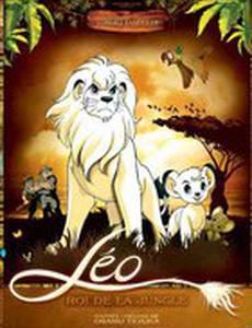 Лео: Император джунглей