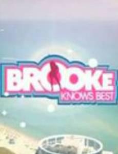 Брук лучше знать