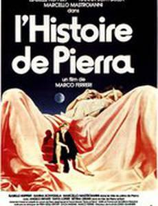 История Пьеры