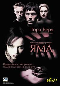 Постер Яма