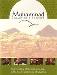 Мухаммед: Наследие Пророка