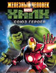 Железный человек и Халк: Союз героев (видео)