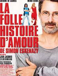 Сумасшедшая история любви Симона Ашкенази