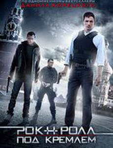 Рок-н-ролл под Кремлём (мини-сериал)