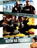 """Постер из фильма """"Копы на подхвате"""" - 1"""