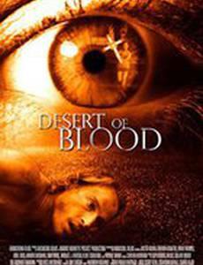 Кровь пустыни