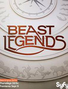 Легенды о чудовищах
