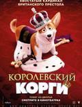 """Постер из фильма """"Королевский корги"""" - 1"""
