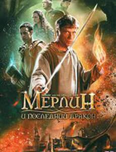 Мерлин и последний дракон (видео)