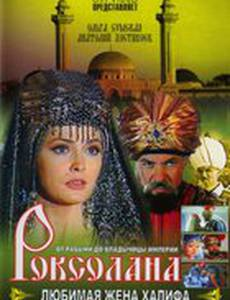 Роксолана: Любимая жена Халифа