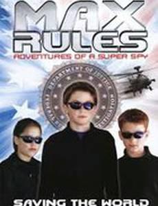 Дети шпионы