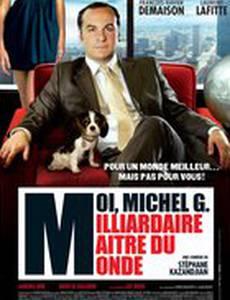 Я, Мишель Г., миллиардер, властелин мира
