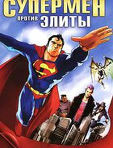 Супермен против Элиты (видео)