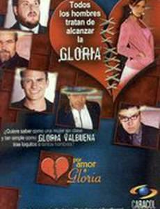 Ради любви Глории