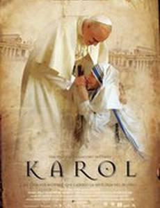 Кароль. Человек, ставший Папой Римским