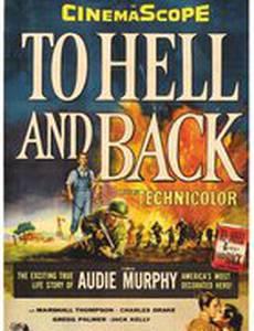 В ад и назад