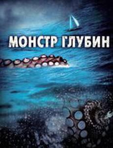 Монстр глубин