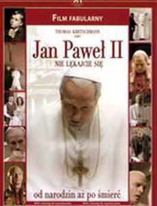 Без страха: Жизнь Папы Римского Иоанна Павла II