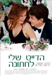Постер Жених напрокат