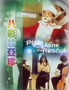 Простушка Джейн спешит на помощь